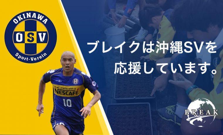 株式会社ブレイク 沖縄SV クラブスポンサー